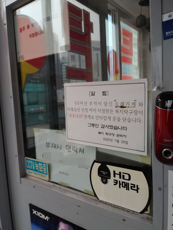 A sign at a table tennis club in Sinchon, western Seoul, says that the club closed its business on July 20 amid the prolonged coronavirus pandemic. [SOHN HAE-YONG]