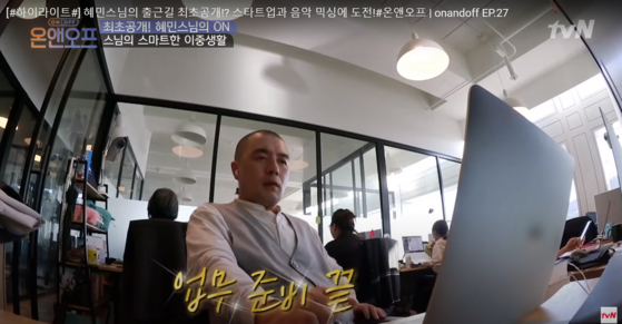"Monk Haemin at his start-up's office featured in tvN's entertainment show ""On & Off."" [YOUTUBE CAPTURE]"
