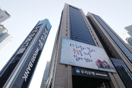 Woori Financial Group headquarters in downtown Seoul. [YONHAP]