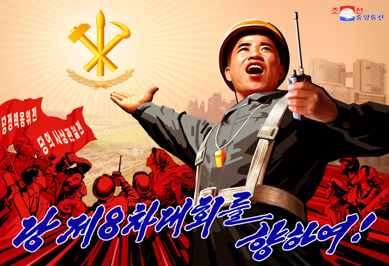 A propaganda poster issued by North Korea in October promoting solidarity and ideological loyalty ahead of the eighth Workers' Party Congress scheduled for early January. [YONHAP]