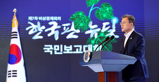 President Moon Jae-in holding a keynote speech on the nationwide government briefing on the Korean New Deal plan at the Blue House on July 14. [YONHAP]