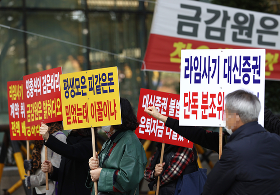 Lime investors hold a rally in Yeouido, western Seoul, on Oct. 29, demanding a full return of their investment money to the Financial Supervisory Service. [YONHAP]