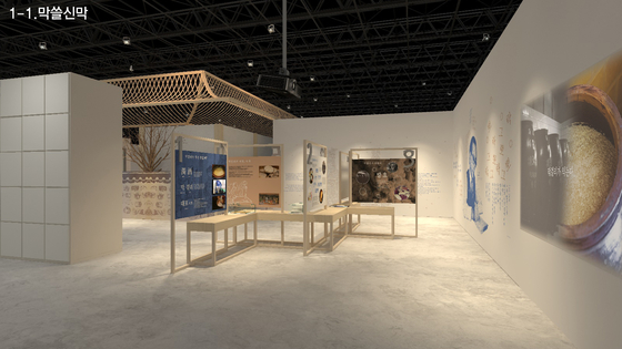 """A view of virtual exhibition """"Makgeolli, A Companion in the Bittersweet Life,"""" organized by the National Folk Museum of Korea. [NATIONAL FOLK MUSEUM OF KOREA]"""