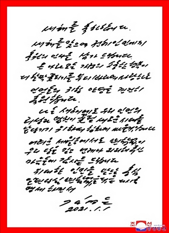 Kim's New Year's letter [YONHAP]