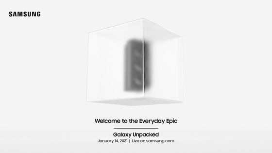 An image of Samsung Electronics' media invitation for Galaxy Unpacked 2021. [SAMSUNG ELECTRONICS]