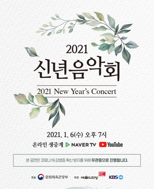 The poster image for the ″New Year's Concert″ hosted by the Ministry of Culture, Sports and Tourism, which is to take place on Wednesday. [MINISTRY OF CULTURE, SPORTS AND TOURISM]