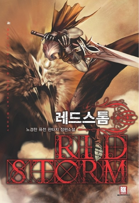 The cover image for web novel ″Red Storm″ [SCREEN CAPTURE]