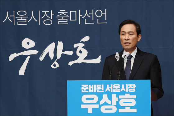 Rep. Woo Sang-ho of the Democratic Party announces his bid to run in the Seoul mayoral by-election at a press conference on Dec. 13, 2020.  [YONHAP]