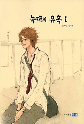 The cover image for internet novel ″Romance of Their Own″ [SCREEN CAPTURE]