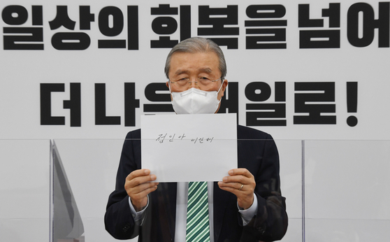 """People Power Party Acting Chairman Kim Chong-in participates in a nationwide campaign to improve the country's response system to child abuse by holding a piece of paper that reads, """"Dear Jeong-in, I am sorry."""" [YONHAP]"""