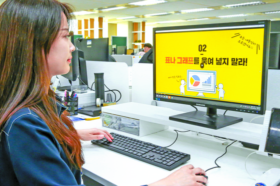 A Hyundai Steel employee uses an online system instead of paper documents. [YONHAP]
