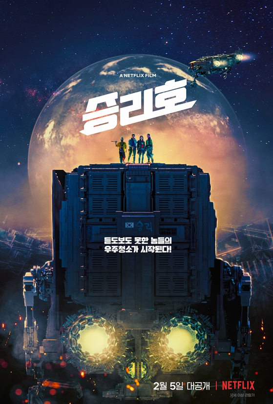 """A poster for upcoming Korean sci-fi """"Space Sweepers."""" [NETFLIX]"""