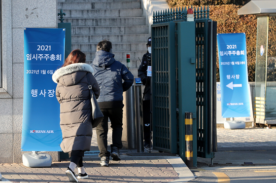 Signs in front of Korean Air Lines headquarters in Gangseo District, western Seoul, on Wednesday inform shareholders of an extraordinary meeting taking place. [NEWS1]