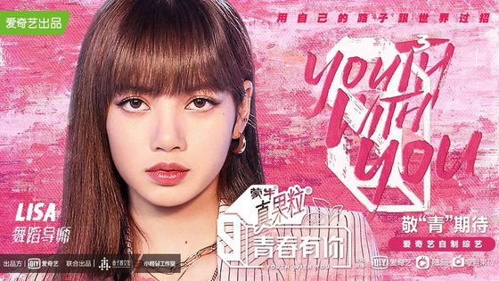 Lisa from girl group Blackpink will return to the third season of Chinese audition program ″Youth With You″ as a dance mentor. [YG ENTERTAINMENT]