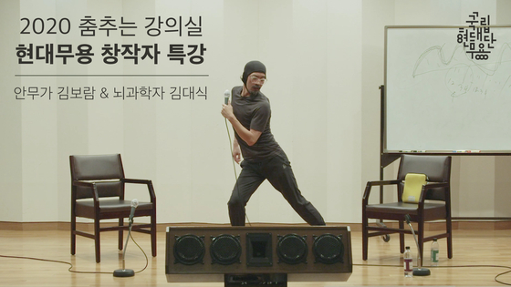 """""""Dance Lecture Room"""" featuring choreographer Kim Bo-ram of the Ambiguous Dance Company. [KNCDC]"""