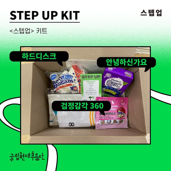 """""""Step Up Kit"""" organized by the Korea National Contemporary Dance Company. [KNCDC]"""