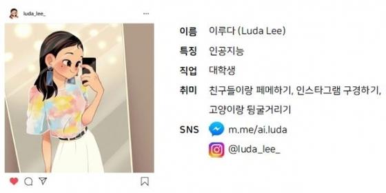 Scatter Lab's virtual human Lee Lu-da and her social media address. [SCREEN CAPTURE]