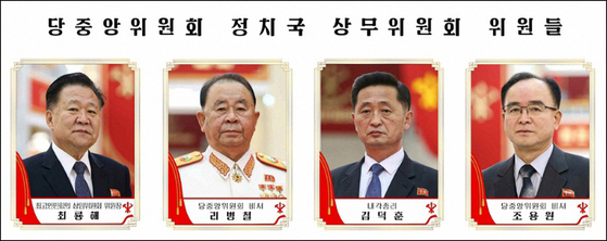 Members of the Presidium of the Political Bureau of the Central Committee elected at the Eighth Party Congress Sunday, according to this image released by state media. [YONHAP]