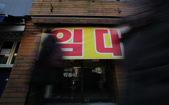 A banner on a closed restaurant near the shopping district in Dongdaemun in central Seoul advertising the space for rent on Tuesday. Despite the government's efforts to support self-employed amid the coronavirus pandemic, many have been closing their businesses due to the sharp decline in sales. [YONHAP]
