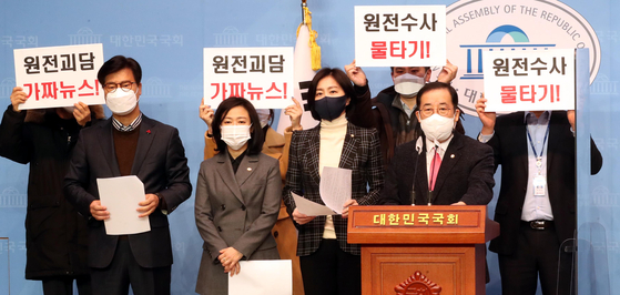 Lawmakers of the People Power Party hold a press conference at the National Assembly on Tuesday to criticize the Democratic Party for prompting a groundless fear among the people about a radioactive leak at the Wolsong nuclear plant.  [YONHAP]