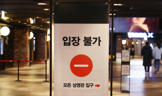 A sign at a multiplex theater chain banning entrance. [YONHAP]