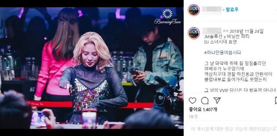 Screen capture of the Instagram post from Kim Sang-kyo. [INSTAGRAM SCREEN CAPTURE]