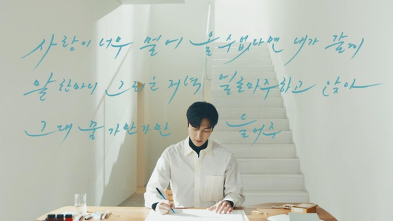 Hallyu star Lee Min-ho promotes hangul in a video from the King Sejong Institute Foundation. [KING SEJONG INSTITUTE FOUNDATION]