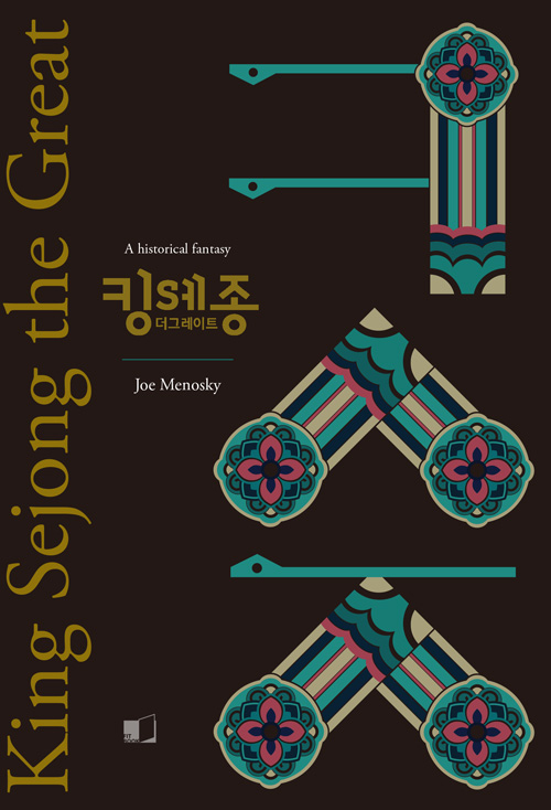 """The cover of the English edition of Joe Menosky's """"King Sejong the Great."""" [FIT BOOK]"""