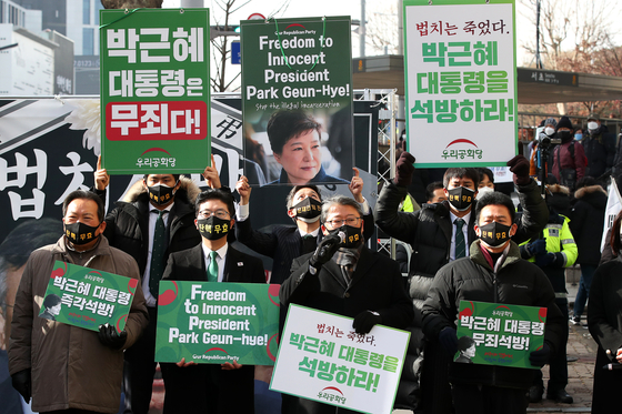 Supporters of former President Park Geun-hye hold a rally to condemn the Supreme Court for upholding her convictions on Thursday. [JANG JIN-YOUNG]