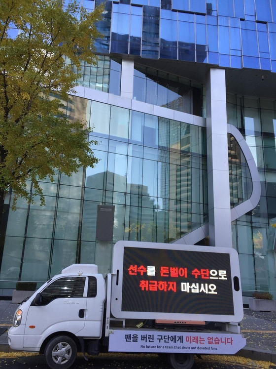 """Protest trucks rented out by fans of video game League of Legends' Esports team SKT T1 in November last year marked the first truck protest by game players. The message reads """"Do not treat the players as your money-getters."""" [SCREEN CAPTURE]"""