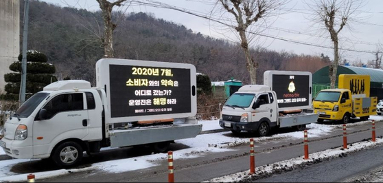 """Trucks carrying LED screen panels were rented out by users of mobile game Fate/Grand Order to complain about publisher Netmarble's inability to fulfill its promise last year to carry out a New Year's event for all users. Users collected donations to pay for the five-day rental of three trucks. The message on the first truck reads """"Where did the promise you made in July 2020 go? Managers must explain."""" [SCREEN CAPTURE]"""