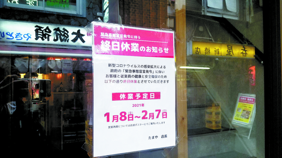 A sign is posted on the window of a restaurant in Shinbashi, Tokyo, on Jan. 15. It says the restaurant will close until the city government lifts its emergency declaration to fight Covid-19. [YOON SEOL-YOUNG]