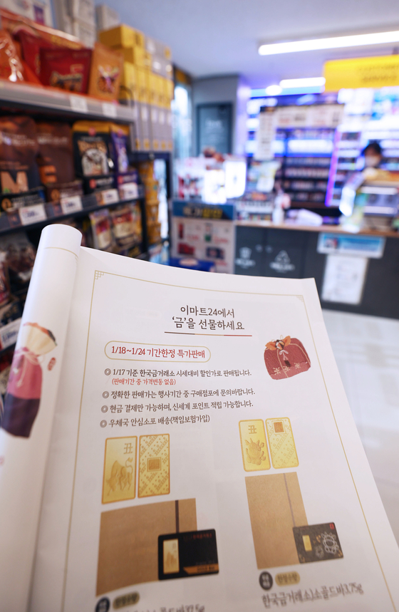 An information brochure about gold bars is displayed at Emart24. According to the convenience store on Wednesday, 10 sets of 3.75-gram gold bars — which each cost some 2.85 million won ($2,600) — sold out in two days. The gold bars were a limited edition sold as gifts for the Lunar New Year. [YONHAP]