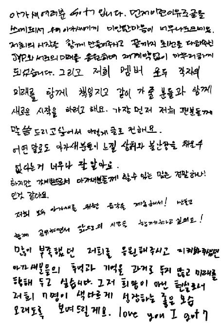 A handwritten letter by GOT7 members posted on Jan. 19. [SCREEN CAPTURE]