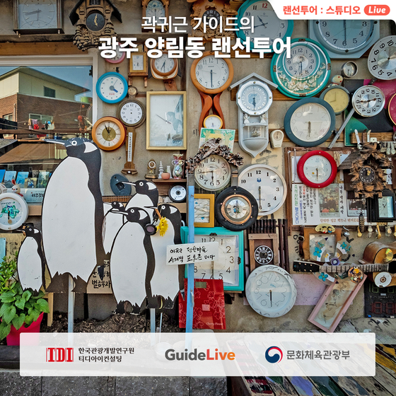 The Ministry of Culture, Sports and Tourism offers a walking tour around Gwangju. [MINISTRY OF CULTURE, SPORTS AND TOURISM]