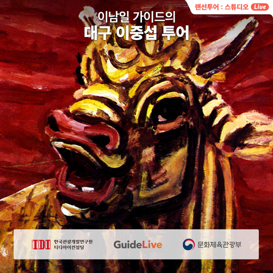 The Ministry of Culture, Sports and Tourism offers an art tour in Daegu, North Gyeongsang. [MINISTRY OF CULTURE, SPORTS AND TOURISM]