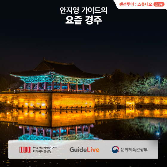 The Ministry of Culture, Sports and Tourism offers a guided online tour to Gyeongju, North Gyeongsang. [MINISTRY OF CULTURE, SPORTS AND TOURISM]