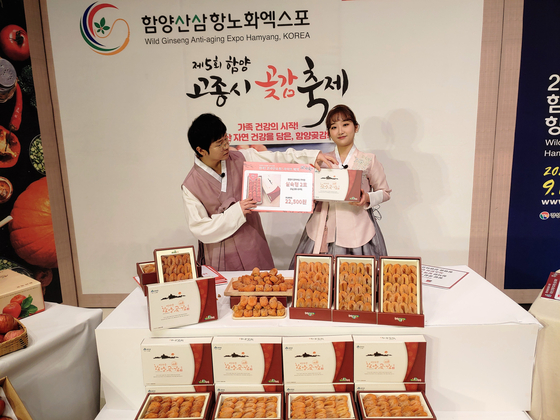An online sales event offers dried persimmons from Hamyang County, South Gyeongsang last week. [HAMYANG COUNTY OFFICE]