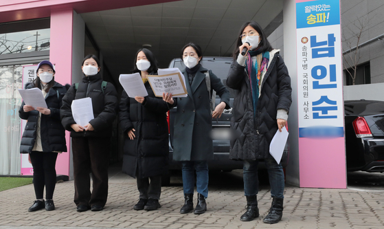 Members of a civic group advocating for the protection of women and their rights hold a press conference in front of the office of Democratic Party Rep. Nam In-soon in southern Seoul on Thursday, demanding her resignation. Nam has been identified as one of several women who were instrumental in informing the former mayor of Seoul that his former secretary may be filing a sexual harassment complaint against him. [NEWS1]