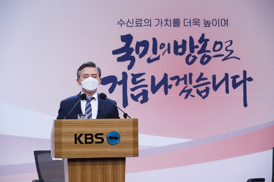 "KBS President Yang Seung-dong announces the goal of ""TV license realization"" for 2021 at his New Year's address on Jan. 4. [KBS]"