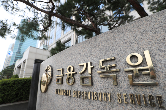 Financial Supervisory Service office in Yeouido, western Seoul. [YONHAP]