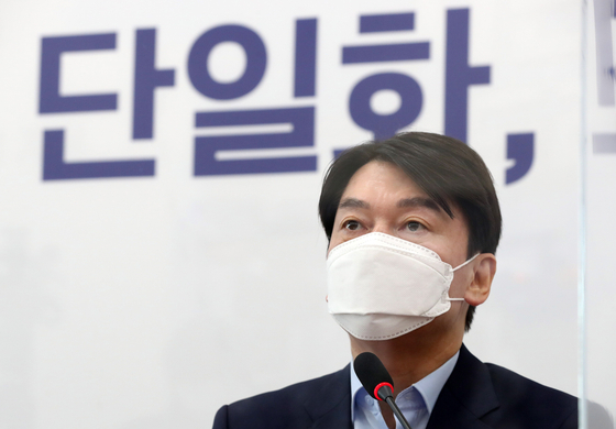 People's Party Chairman Ahn Cheol-soo speaks during a press conference on Tuesday at the National Assembly. Ahn demanded that the main opposition People Power Party open up its primary to all opposition contenders. [YONHAP]