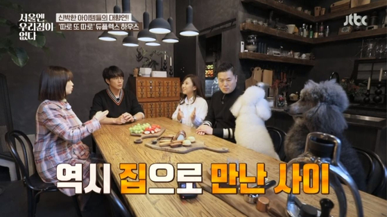 "Many broadcasters are introducing entertainment shows on housing properties just like JTBC's ""There Is No House for Us in Seoul."" [JTBC]"