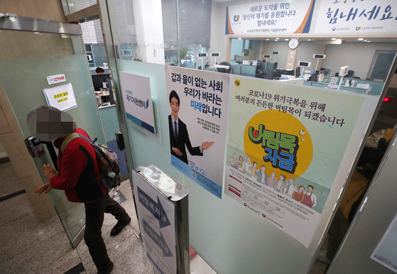 A poster at the Small Enterprise and Market Service's branch in central Seoul encouraging small business owners to borrow low-interest money on Monday. Owners of small shops with business hurt by Covid-19 are able to apply to borrow a maximum of 10 million won. [YONHAP]