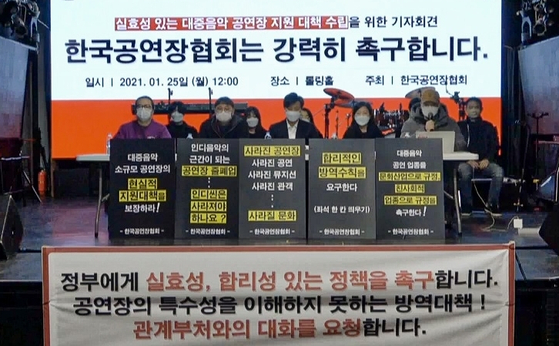 Members of the Korea Live Hall Association on Monday during a press conference demanding the government offer more support to the popular music industry amid the coronavirus pandemic. [KOREA LIVE HALL ASSOCIATION]