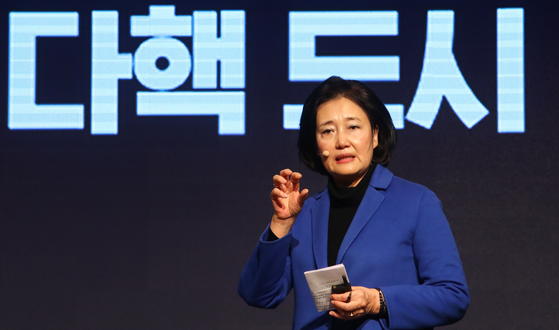 Former SMEs and Startups Minister Park Young-sun speaks during an online media event to announce her bid to run in the Seoul mayoral by-election as a ruling Democratic Party candidate.  [YONHAP]