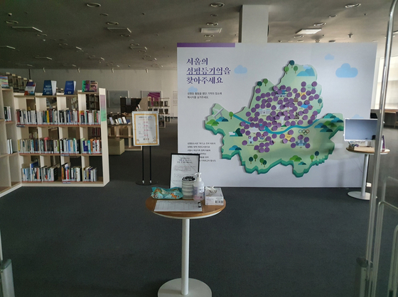 The Gender Library in Dongjak District, southern Seoul, was established in 2015 as the first library in Korea dedicated to collections and publications on gender equality. Established by the city government of Seoul, it is managed by the Seoul Foundation of Women and Family. [LEE GA-RAM]