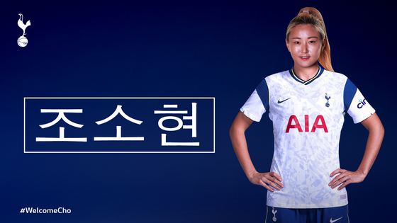 An image released by Tottenham Hotspur to welcome Cho So-hyun to the team. [TOTTENHAM HOTSPUR]