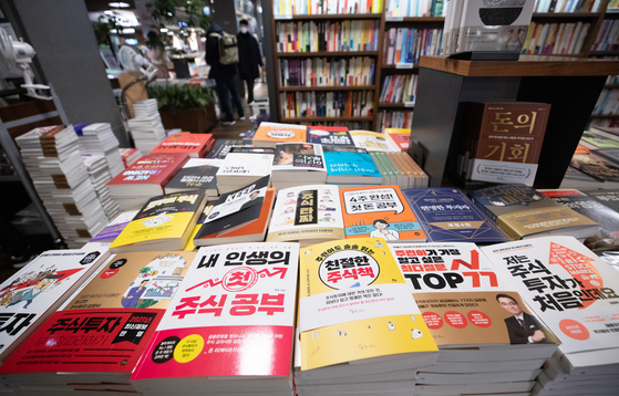 Books about stock investment are displayed at a bookstore in central Seoul. [NEWS1]