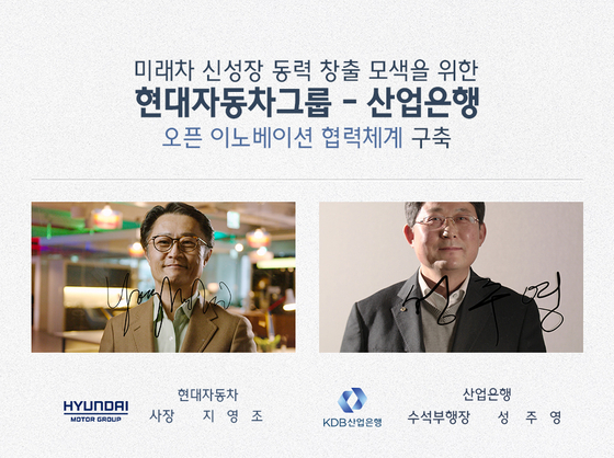 Second Zero1ne fund will be dedicated to supporting future-mobility startups. [HYUNDAI MOTOR GROUP]